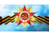 АЛЬФА ТРАК поздравляет с Великим праздником - днем Победы!